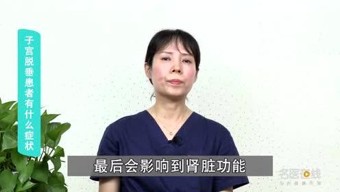 子宫脱垂患者有什么症状