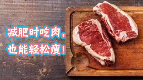 减肥时吃肉,也能轻松瘦!健康医师:这样子吃肉,减肥效果更好!