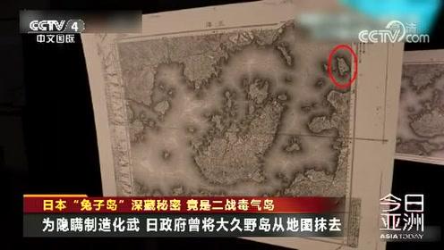 """日本""""兔子岛""""深藏秘密 竟是二战毒气岛"""