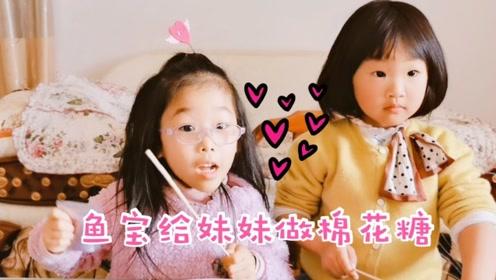 鱼宝暖心给妹妹做棉花糖,妹妹吃后给了什么评价?结局超有爱