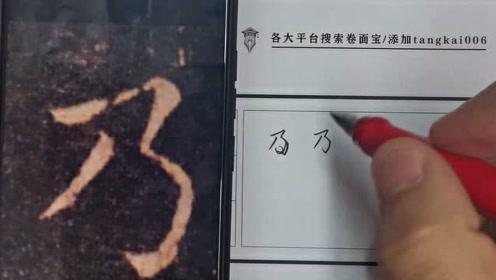 硬笔书法临摹技巧,字形相似,写法大不同!