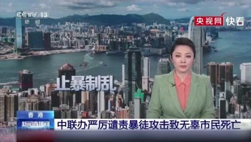香港中联办严厉谴责暴徒攻击致无辜市民死亡