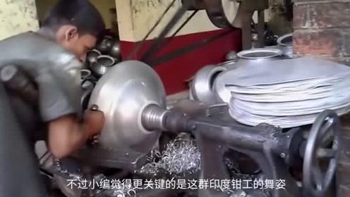 印度的铝锅是怎么制作的呢?感觉制作过程像是在跳舞啊!
