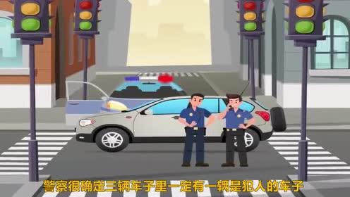 脑力测试:警察找到了三辆嫌疑车辆!哪辆是犯人的车子?!
