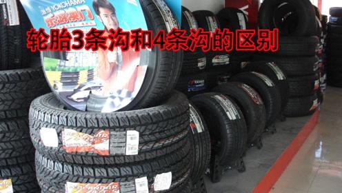 汽车轮胎3条沟和4条沟的区别,记住这几点,千万别选错了