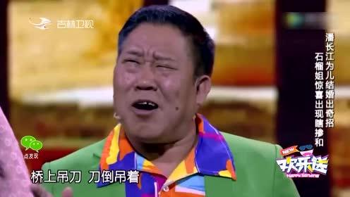 潘长江颠覆形象小品《老爸遇到爹》精彩片 飙高音遇电话嗨翻全场