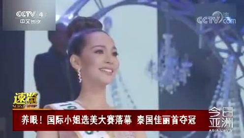 养眼!国际小姐选美大赛落幕 泰国佳丽首夺冠