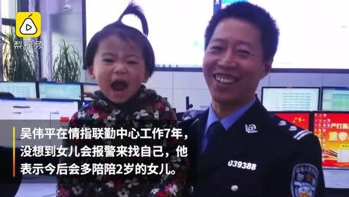 听的心都碎了!警察爸爸紧急加班不辞而别,2岁萌娃打110找爸爸
