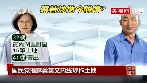 """""""炒地女王""""蔡英文:32岁大手笔买地 9年后飙涨11倍"""
