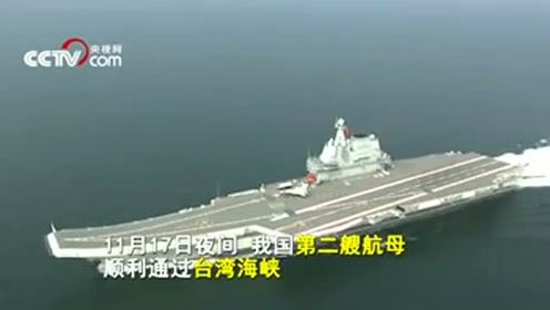 视频来了,我国第二艘航母顺利通过台湾海峡,五星红旗迎风飘扬