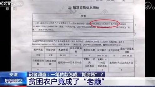 """锅从何处来?安徽贫困农户竟成""""净资产百万"""" 的""""老赖"""""""