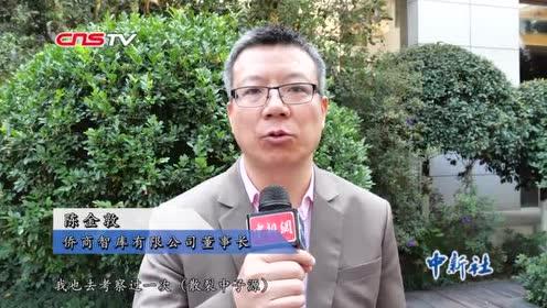 数百位华侨华人代表考察粤港澳大湾区:我还要找机会再来