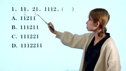 脑洞题:1,11,21,1211,下一个数字是几?题目新奇