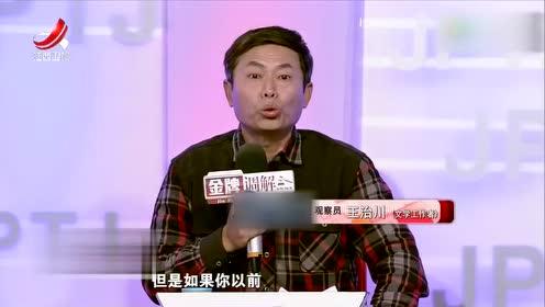 王治川谈看法:严先生说话需要注意分寸 尊重家人