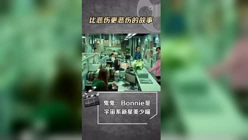 比悲伤更悲伤的故事:Bonnie是宇宙系新星美少喵