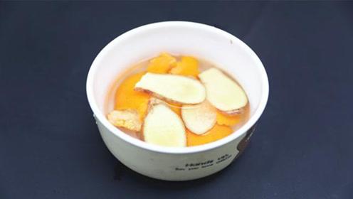 橘子皮加生姜泡水,作用太棒了,解决了很多人困扰的烦恼,厉害了