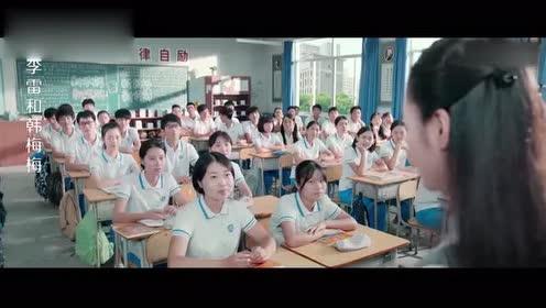 班上转来一位女同学!进门那一刻校草都看呆了!女同学满脸羡慕