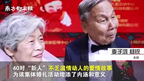 """深圳40对""""新人""""举行集体婚礼,老年夫妇称当初结婚连床都没有"""