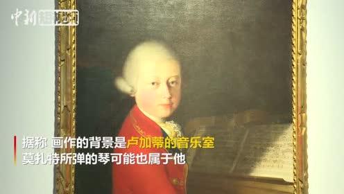 13岁的莫扎特长啥样?其肖像画或将告诉你答案