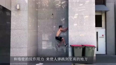 跑酷大神有多厉害,使出游戏中的折返跳,轻松登上5米高的墙