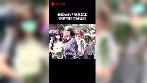 我们都是中国人,我们不会怕暴力,我们都会走出来!为勇敢正义的香港人点赞