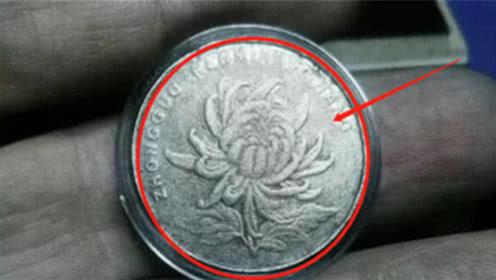 遇见这种硬币千万别花了,专家告诉你真实价格,赶紧回家去找找