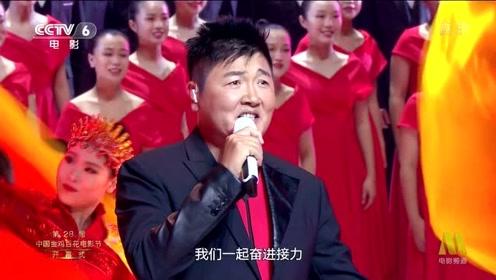 孙楠激情演唱《新的天地》,金鸡节开幕高歌全场沸腾