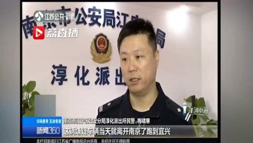警方48小时内破获店铺盗窃案 失主:我要表扬南京民警!