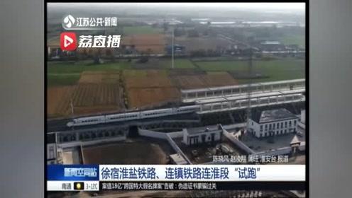徐宿淮盐铁路、连镇铁路连淮段试跑 江苏13市将全面进入动车时代