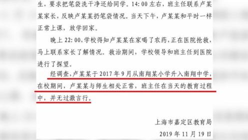 在沪就读的信阳息县男孩喝药自杀,当地教育局最新回应:师生相处正常