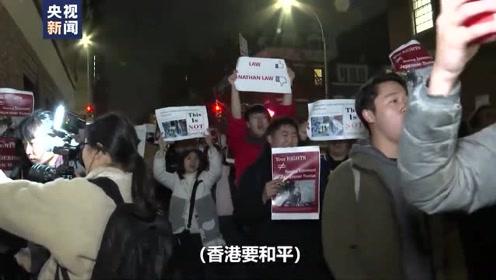 """中国留学生抗议""""乱港分子""""罗冠聪窜访纽大"""