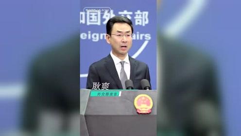 外交部驳斥蓬佩奥涉港言论:美方没资格对香港事务说三道四