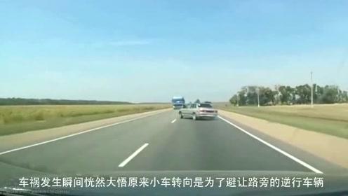 悲剧了,轿车司机为了避让逆行车,却把自己送上了不归路
