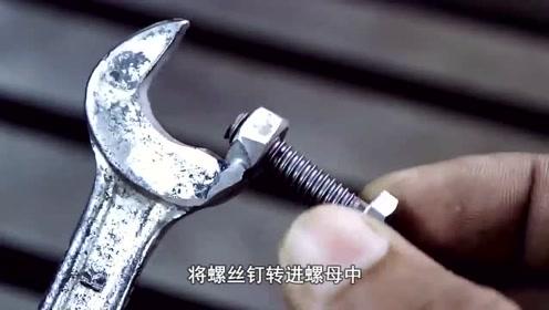 在扳手缺口处加个螺母,就会有意想不到的妙用,一般人可想不到