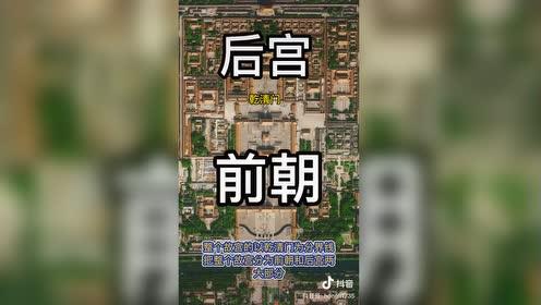从故宫的俯瞰图讲解故宫 这一次看明白了 马住