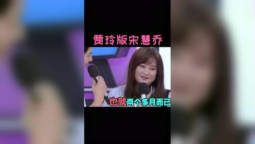 综艺:当贾玲 开始减肥!我相信你会被你的美惊艳到!