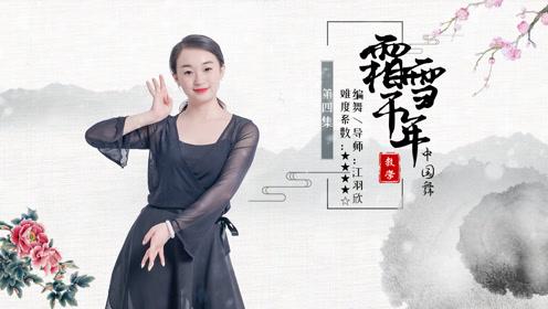 中国舞《霜雪千年》教学第四集