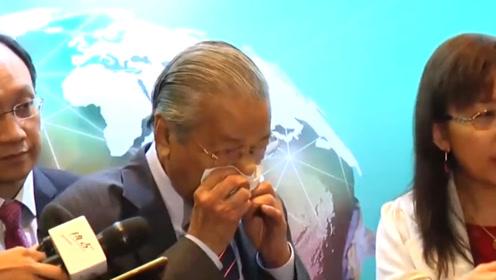 马来西亚总理记者会上突流鼻血