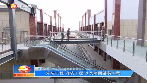 酒泉互联网商品贸易中心项目一期工程建成002