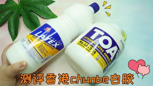 测评40元香港白胶,据说是M家用的胶,做出来手感怎么样呢无硼砂