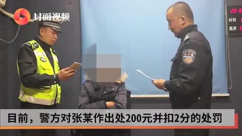 四川绵阳一驾校教练开车途中拍视频被罚200元