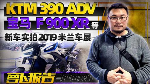 KTM 390 ADV 新车实拍 - 2019米兰车展