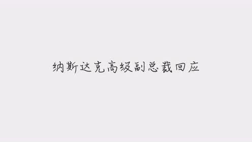 纳斯达克回应阿里香港上市:期待两地股价表现