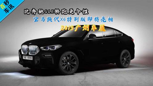【百秒车讯】宝马换代X6特别版即将亮相2019广州车展