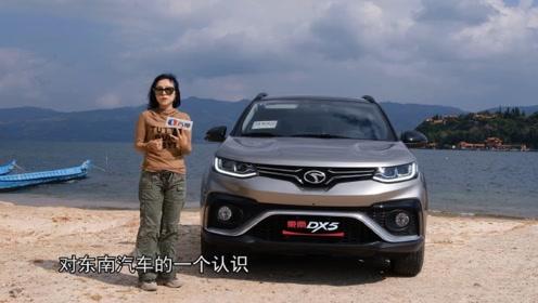 红点汽车20191119期 加速过弯应付自如 抚仙湖畔试驾东南DX5
