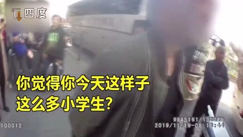 学生秋游大巴司机竟酒驾!交警:你把学生安全放哪里?