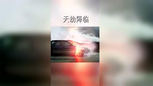 天劫来临,落下一道透明结界,人和车瞬间炸成粉末!