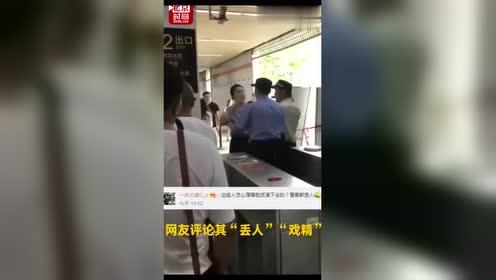 女子地铁插队被拒后当警察面倒地网友戏精!演技太差!