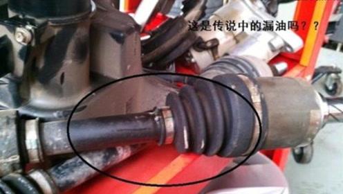 车子传动轴渗油?很多车有这问题,不正确解决导致更多故障