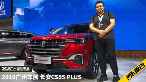 长安CS55 PLUS 广州车展正式上市 - 2019广州车展